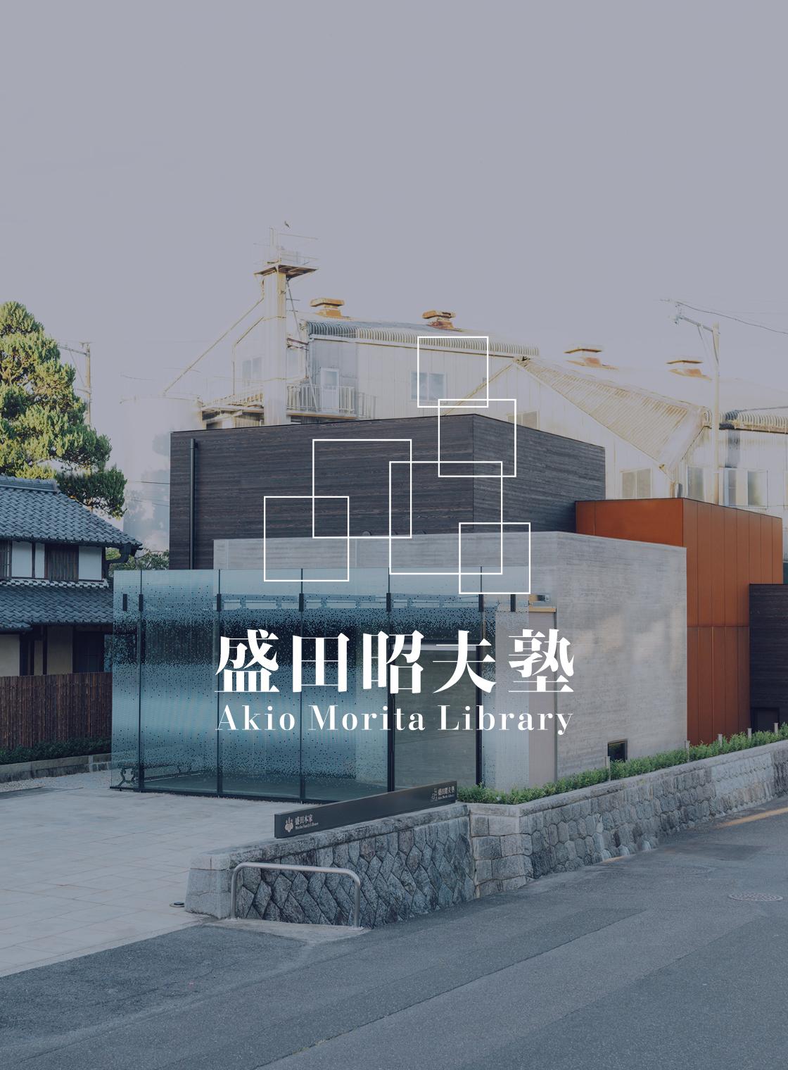Akio Morita Library